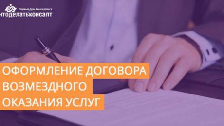 Типовой договор возмездного оказания услуг специалиста при проведении таможенного контроля