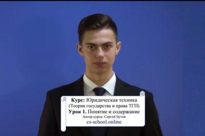 Юридическая техника при подготовке документов