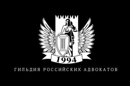 Законодательство Российской Федерации и субъектов Российской Федерации об адвокатской деятельности