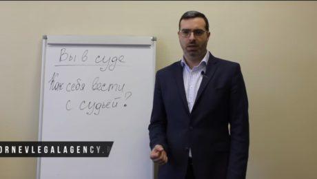 Этика поведения адвоката в судопроизводстве