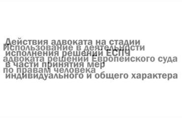 Международные правовые нормы как часть правовой системы Российской Федерации