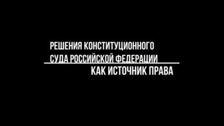 Виды и юридическая сила решений Конституционного Суда РФ. Разъяснение решения Конституционного Суда
