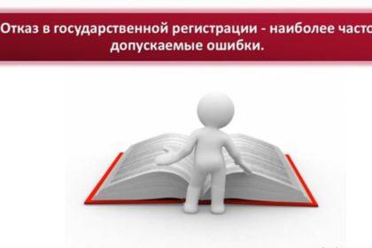 Обжалование действий органов, осуществляющих государственную регистрацию