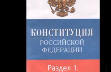 Комментарий к статье 1 Конституции